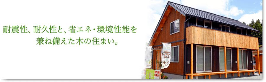 【大工】未経験者応募可◆一般建築作業全般◆UIターン歓迎!◆自然豊かな高知県嶺北で一緒に家づくりをしませんか!