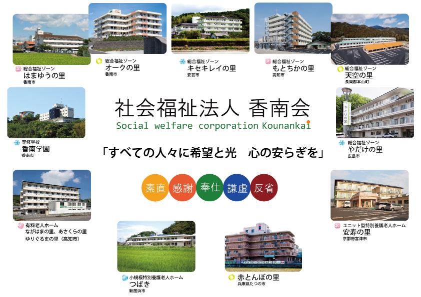【ケアマネジャー】ケアマネジャー全般業務◆自然豊かな高知県で「ケアマネジャー」の仕事をしてみませんか?香南市での勤務も可能です。